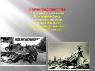 Сталинградская битва В зное заводы, дома, вокзал. Пыль на крутом берегу. Гол