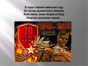 В сорок первом памятном году Из гнезда фашистского Берлина Всей земле, всем л