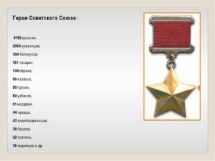Герои Советского Союза : 8160 русских, 2069 украинцев, 309 белорусов, 161 тат