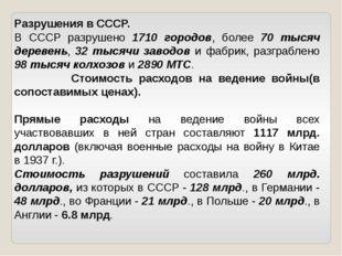 Разрушения в СССР. В СССР разрушено 1710 городов, более 70 тысяч деревень, 32