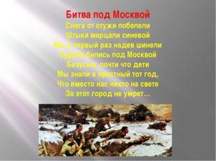 Битва под Москвой Снега от стужи побелели Штыки мерцали синевой Мы в первый р