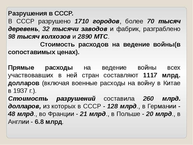 Разрушения в СССР. В СССР разрушено 1710 городов, более 70 тысяч деревень, 32...