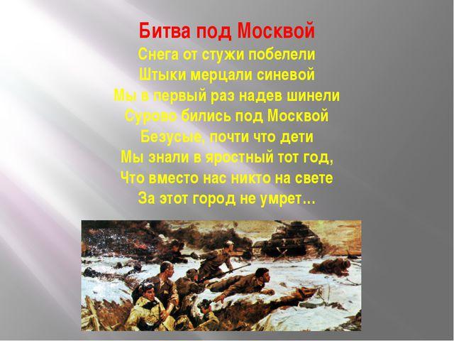 Битва под Москвой Снега от стужи побелели Штыки мерцали синевой Мы в первый р...