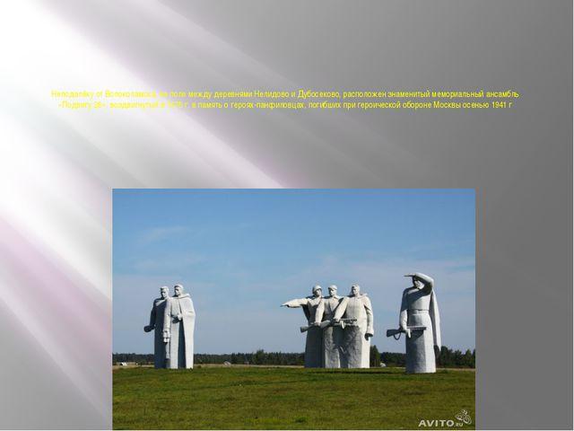 Неподалёку отВолоколамска, наполе между деревнями Нелидово иДубосеково, ра...