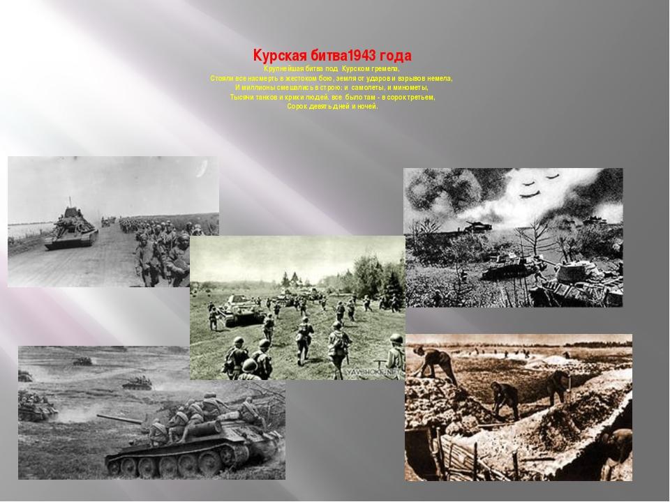 Курская битва1943 года Крупнейшая битва под Курском гремела, Стояли все насме...