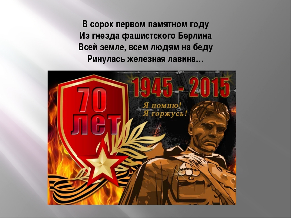В сорок первом памятном году Из гнезда фашистского Берлина Всей земле, всем л...