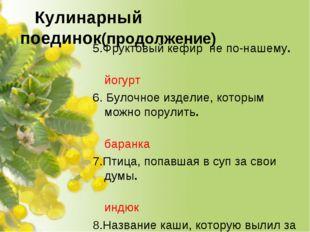 Кулинарный поединок(продолжение) 5.Фруктовый кефир не по-нашему. йогурт 6. Б
