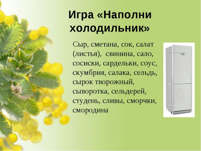 Игра «Наполни холодильник» Сыр, сметана, сок, салат (листья), свинина, сало,...