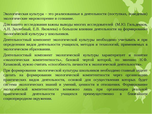 Экологическая культура – это реализованные в деятельности (поступках, поведен...
