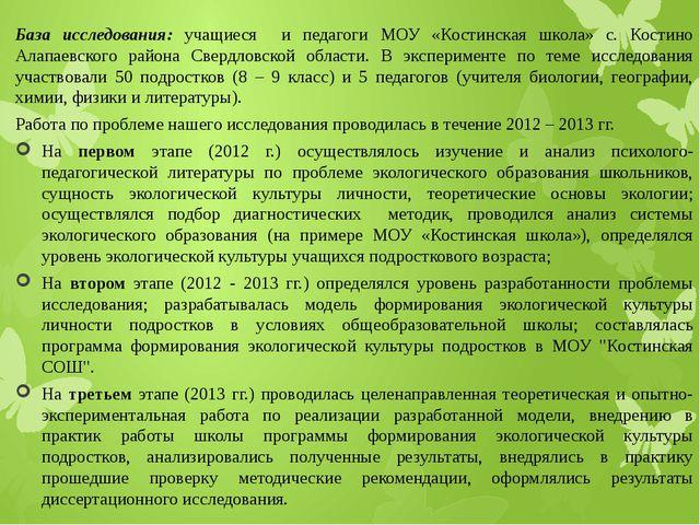 База исследования: учащиеся и педагоги МОУ «Костинская школа» с. Костино Алап...