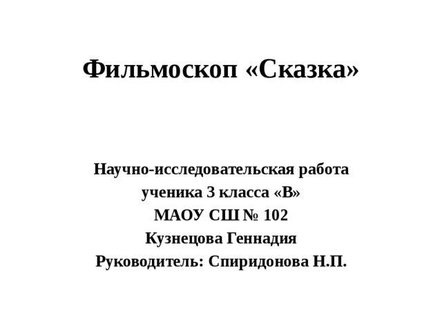 Фильмоскоп «Сказка» Научно-исследовательская работа ученика 3 класса «В» МАОУ...