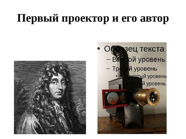 Первый проектор и его автор