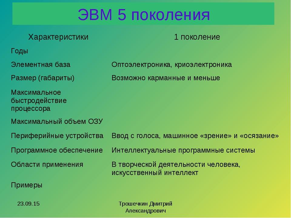ЭВМ 5 поколения * Трошечкин Дмитрий Александрович Характеристики1 поколение...