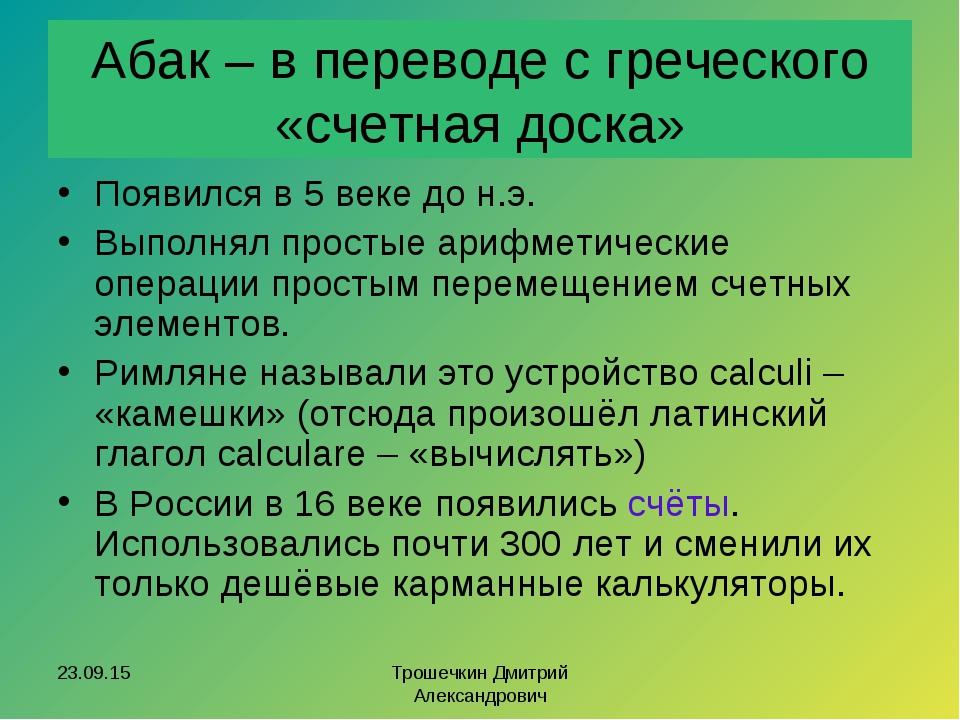 Абак – в переводе с греческого «счетная доска» Появился в 5 веке до н.э. Выпо...