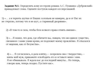 Задание №1. Определить кому из героев романа А.С. Пушкина «Дубровский» принад