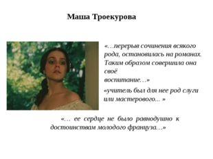 Маша Троекурова «…перерыв сочинения всякого рода, остановилась на романах. Та