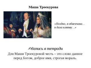 Маша Троекурова «Поздно, я обвенчана… я дала клятву…» Запись в тетради Для М