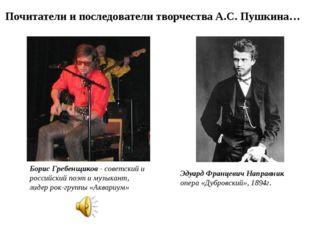 Борис Гребенщиков - советский и российский поэт и музыкант, лидер рок-группы