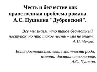 """Честь и бесчестие как нравственная проблема романа А.С. Пушкина """"Дубровский""""."""