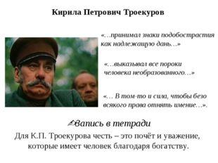 Кирила Петрович Троекуров «… В том-то и сила, чтобы безо всякого права отнять