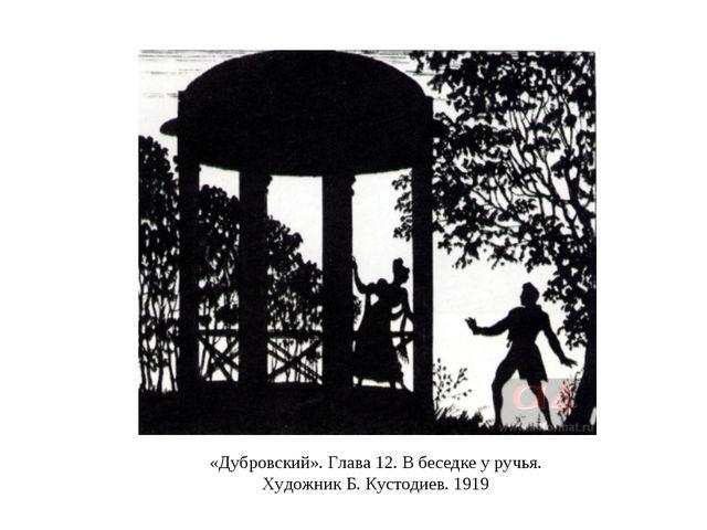 «Дубровский». Глава 12. В беседке у ручья. Художник Б. Кустодиев. 1919