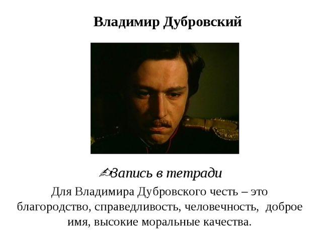 Владимир Дубровский Запись в тетради Для Владимира Дубровского честь – это б...
