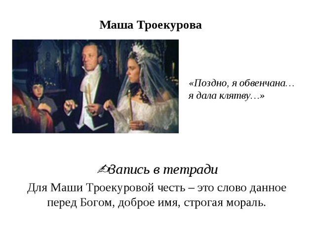 Маша Троекурова «Поздно, я обвенчана… я дала клятву…» Запись в тетради Для М...