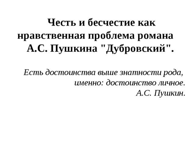 """Честь и бесчестие как нравственная проблема романа А.С. Пушкина """"Дубровский""""...."""