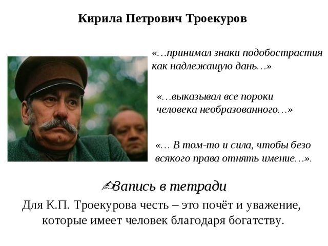 Кирила Петрович Троекуров «… В том-то и сила, чтобы безо всякого права отнять...