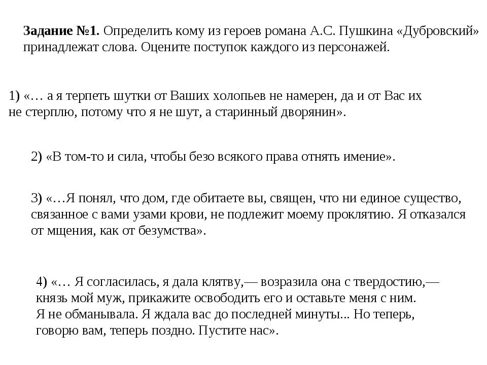 Задание №1. Определить кому из героев романа А.С. Пушкина «Дубровский» принад...