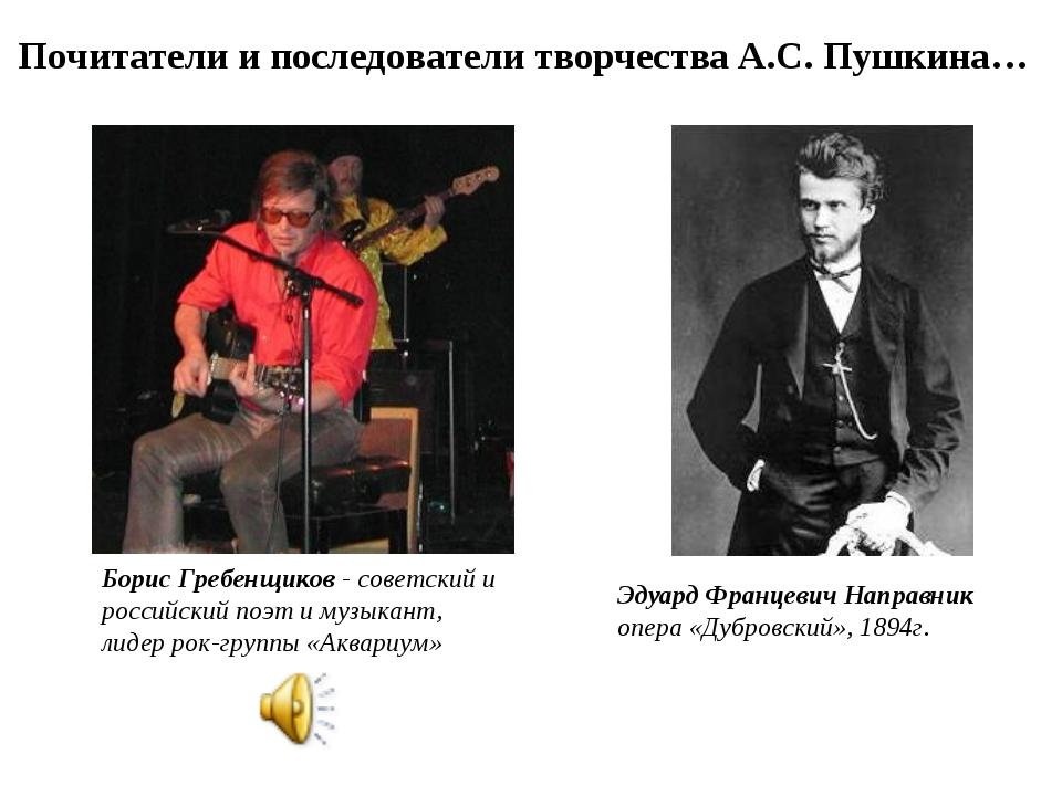 Борис Гребенщиков - советский и российский поэт и музыкант, лидер рок-группы...