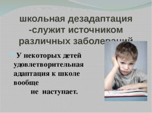 школьная дезадаптация -служит источником различных заболеваний У некоторых де