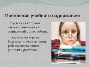 Появление учебного содержания: от усвоения которого зависят самооценка и соци