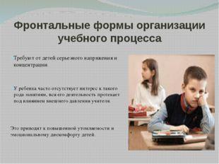 Фронтальные формы организации учебного процесса Требуют от детей серьезного н