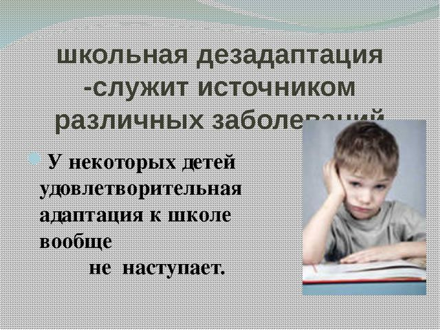 школьная дезадаптация -служит источником различных заболеваний У некоторых де...