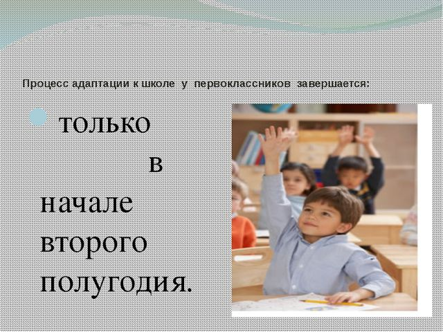 Процесс адаптации к школе у первоклассников завершается: только в начале втор...