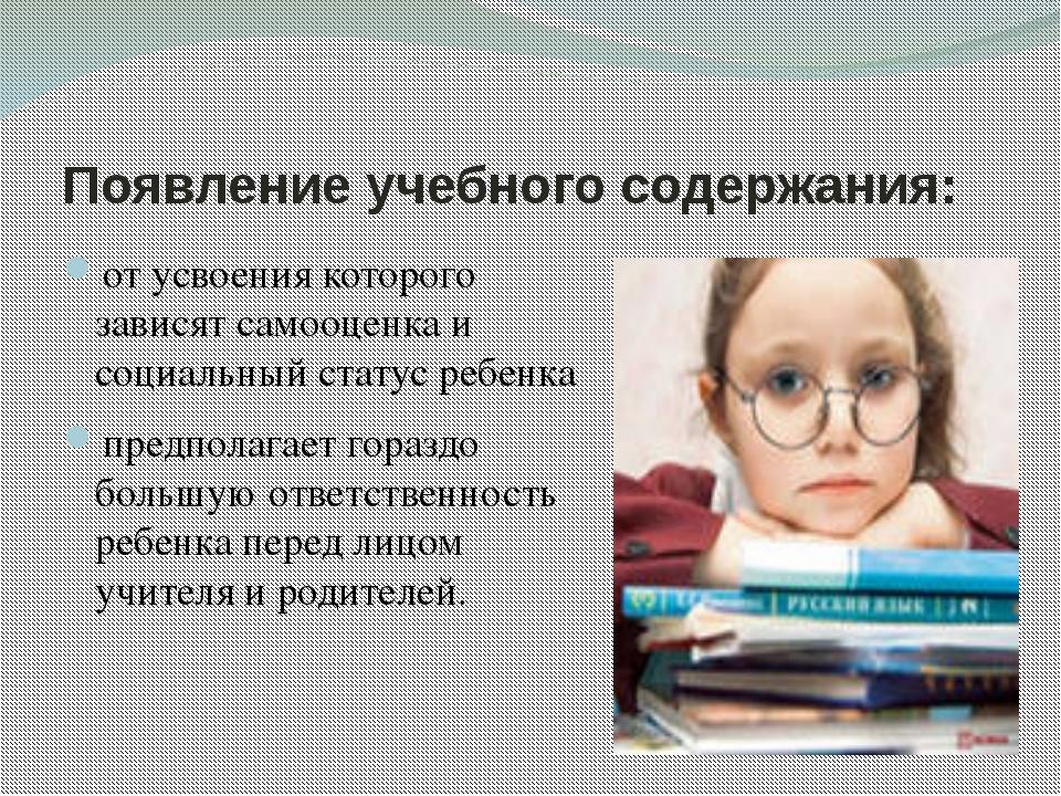 Появление учебного содержания: от усвоения которого зависят самооценка и соци...
