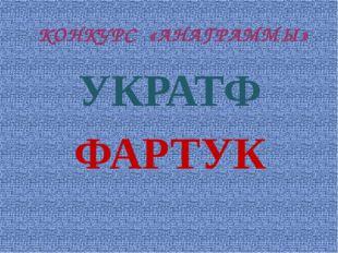 КОНКУРС «АНАГРАММЫ» УКРАТФ ФАРТУК