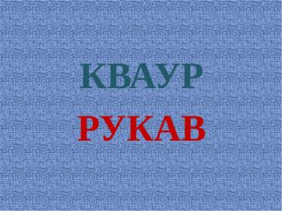 КВАУР РУКАВ