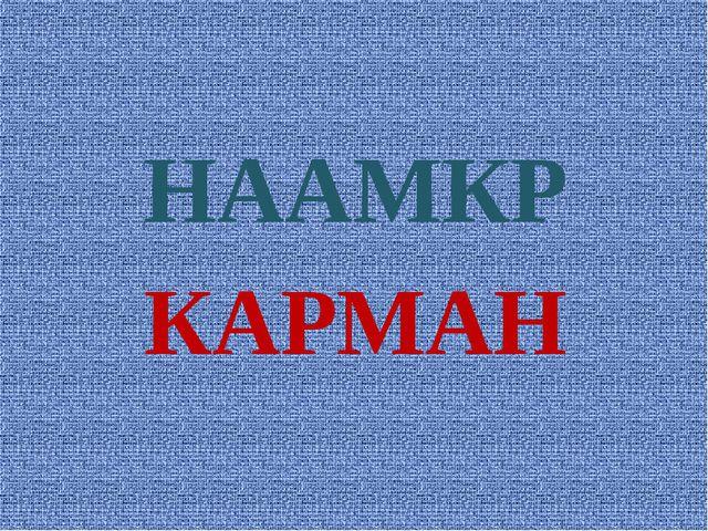 НААМКР КАРМАН