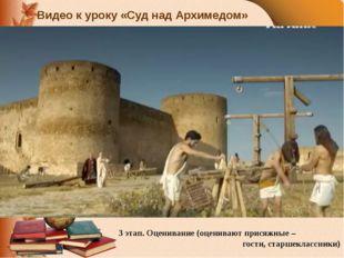 Видео к уроку «Суд над Архимедом» 3 этап. Оценивание (оценивают присяжные – г