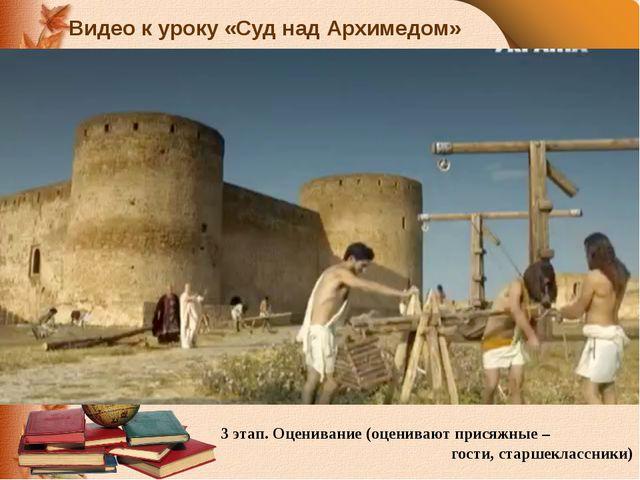 Видео к уроку «Суд над Архимедом» 3 этап. Оценивание (оценивают присяжные – г...