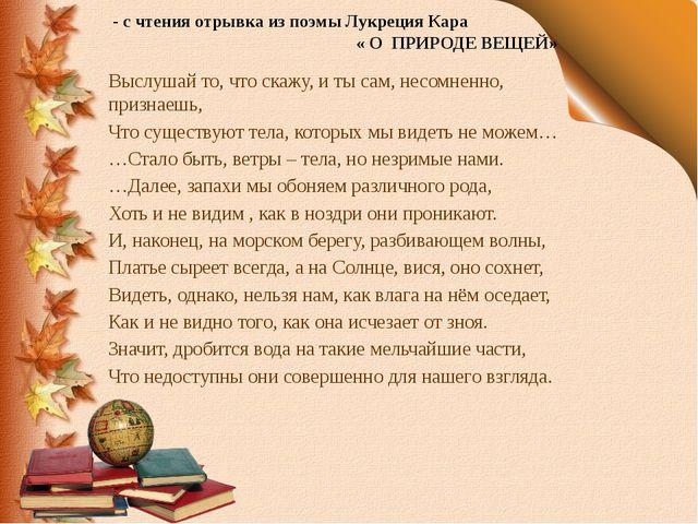 - с чтения отрывка из поэмы Лукреция Кара « О ПРИРОДЕ ВЕЩЕЙ» Выслушай то, чт...