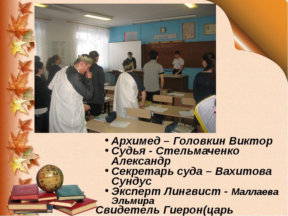 Архимед – Головкин Виктор Судья - Стельмаченко Александр Секретарь суда – Ва...