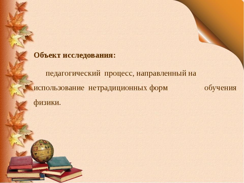 Объектисследования: педагогический процесс,направленный на использование...