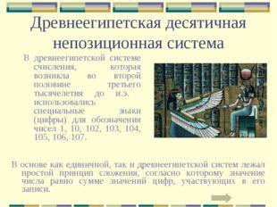 Древнеегипетская десятичная непозиционная система В древнеегипетской системе