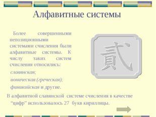 Алфавитные системы Более совершенными непозиционными системами счисления были