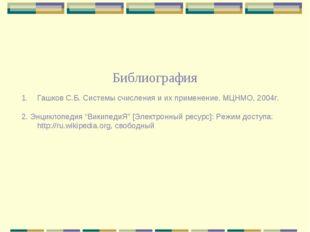 Библиография Гашков С.Б. Системы счисления и их применение. МЦНМО, 2004г. 2.