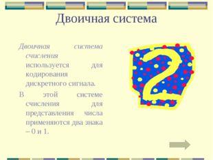 Двоичная система Двоичная система счисления используется для кодирования диск
