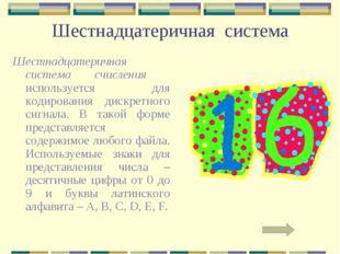 Шестнадцатеричная система Шестнадцатеричная система счисления используется дл